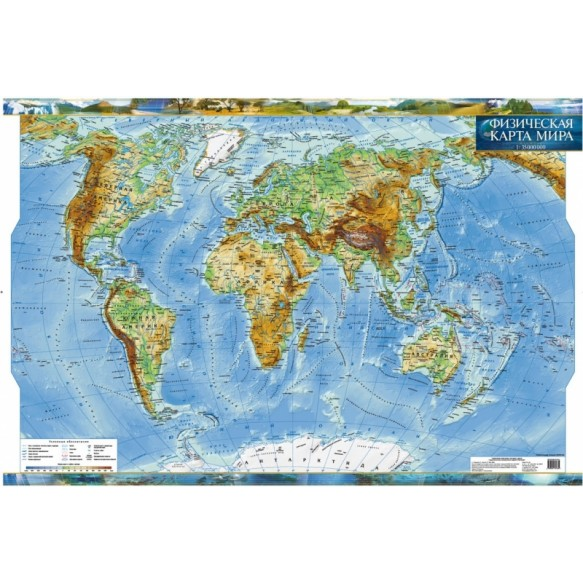 Физическая карта мира, ламинированная, на планках (русс)