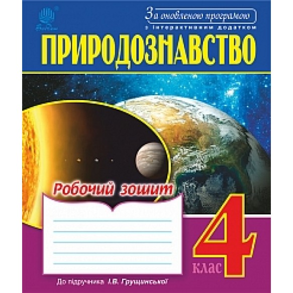 Природознавство 4 клас робочий зошит до підручника Грущинської