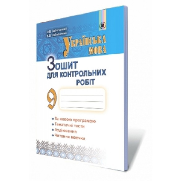 Заболотний 9 клас Українська мова Зошит для контрольних робіт