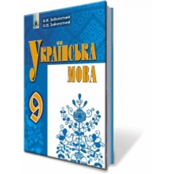 Заболотний 9 клас Українська мова Підручник
