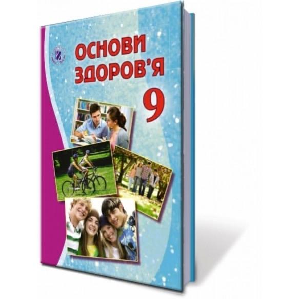 Бойченко 9 клас Основи здоров'я Підручник