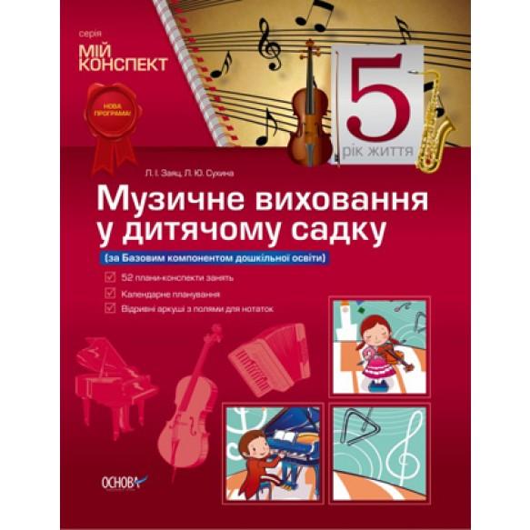 Музыкальное воспитание в детском саду за Базовым компонентом дошкольного образования
