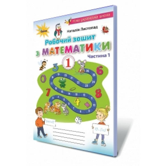 Математика Робочий зошит 1 клас Частина 1 НУШ