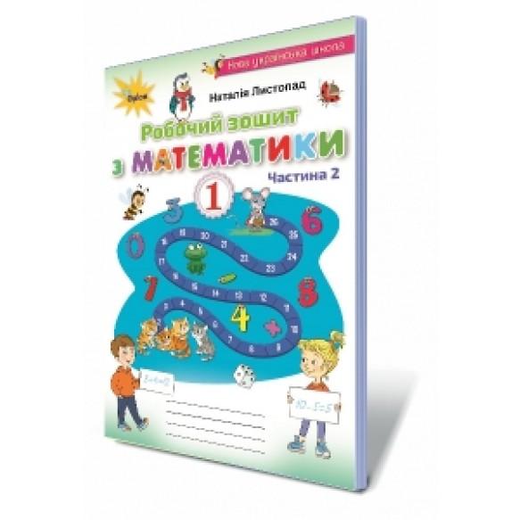 Математика Робочий зошит 1 клас Частина 2 НУШ