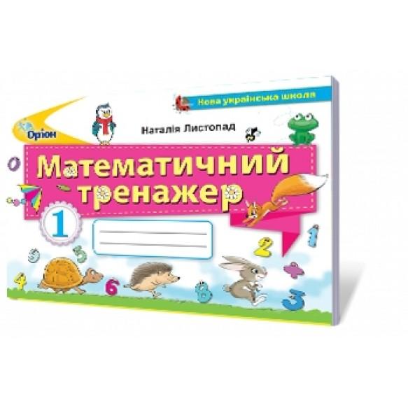 Листопад Математичний тренажер 1 клас НУШ