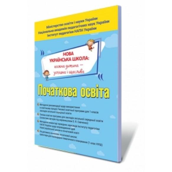 Учебные программы Тематическое планирование Методические рекомендации программа Савченко