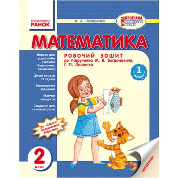 Рабочая тетрадь по математике 2 класс в 2 частях