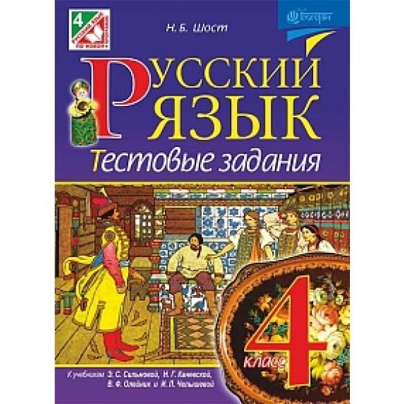 Русский язык 4 класс Тестовые задания к уч. Сильновой