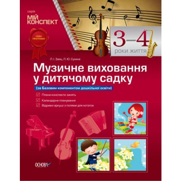 Музыкальное воспитание в детском саду 3-4 год жизни