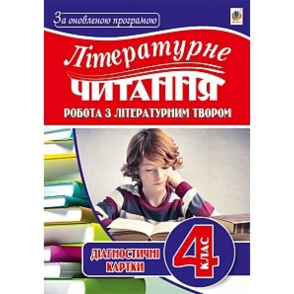 Літературне читання Робота з літературним твором 4 клас Картки