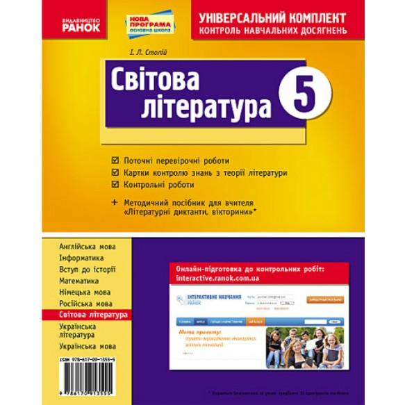 Мировая литература 5 класс Универсальный комплект Контроль знаний