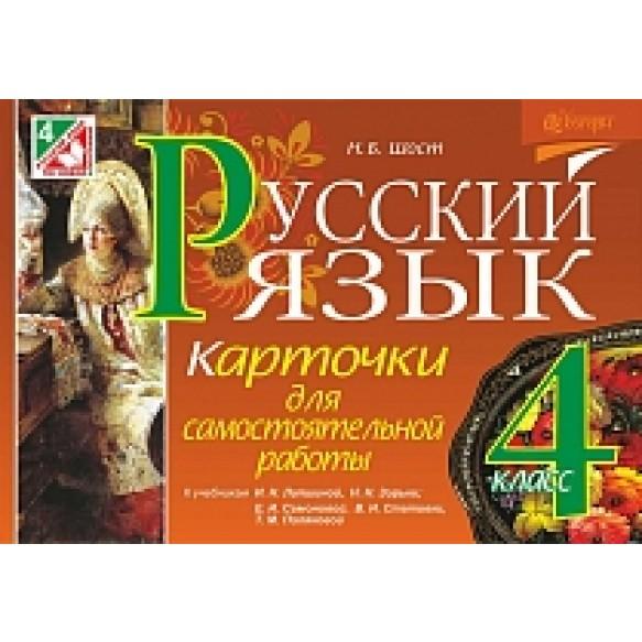 Русский язык 4 класс Карточки для самостоятельной работы к уч. Лапшиной