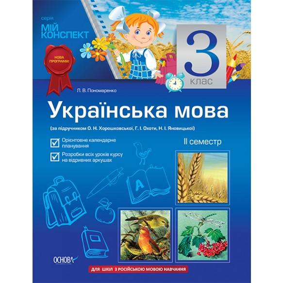 Мой конспект Украинский язык 3 класс II семестр Сведения по языку и правописанию (по учебнику А. Н. Хорошковский Г. И. Охоты Н. И. Яновицкий)