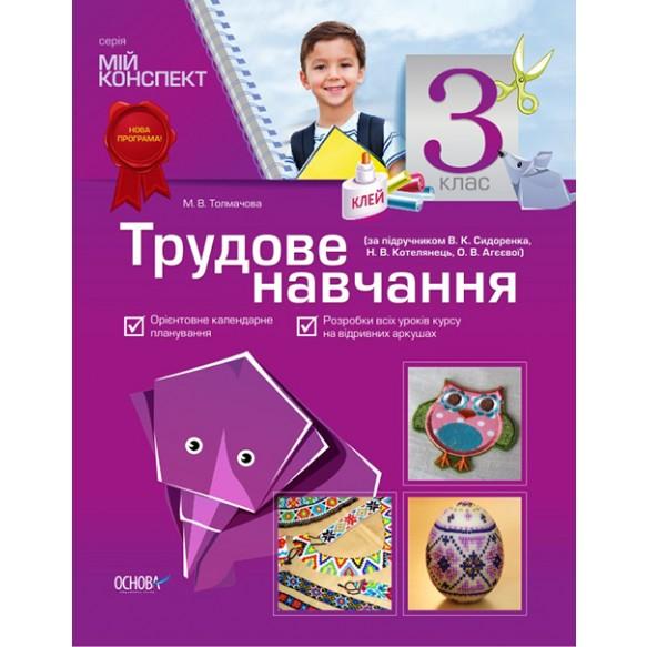 Мой конспект Трудовое обучение 3 класс (по учебнику В. К. Сидоренко Н. В. Котелянец А. В. Агеевой)