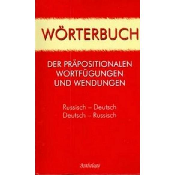 Словарь предложных словосочетаний и устойчивых выражений Русско-немецкий Немецко-русский