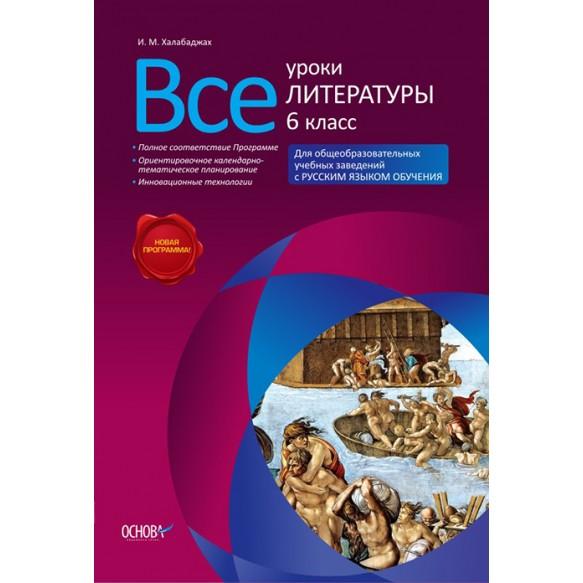 Все уроки литературы 6 класс Для школ с русским язиком обучения