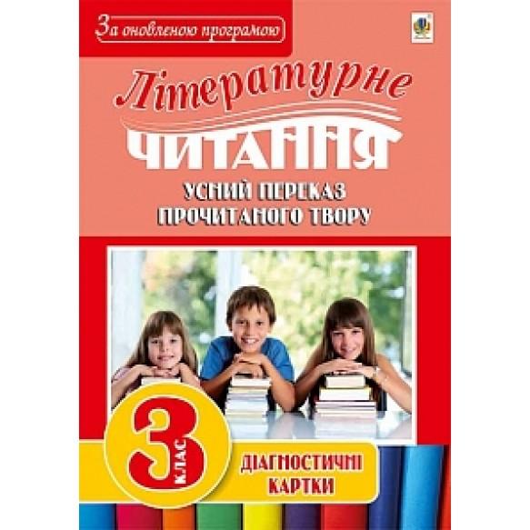 Літературне читання 3 клас Усний переказ прочитаного твору