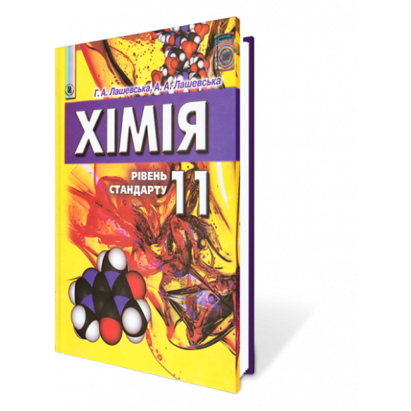 Химия 11 класс Уровень стандарта Лашевская Г.