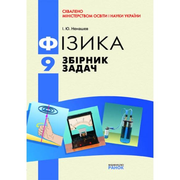 Физика 9 класс Сборник задач
