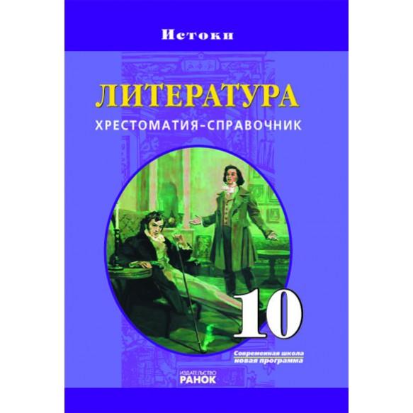Литература 10 класс Хрестоматия-справочник