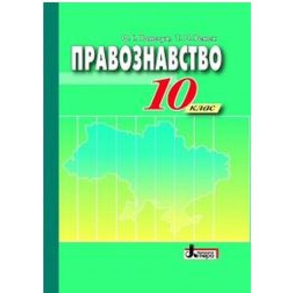Правоведение 10 класс Пометун С.