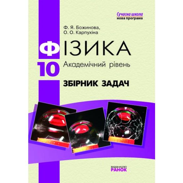 Физика 10 класс Академический уровень Сборник задач