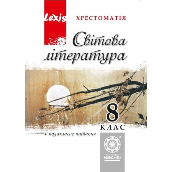 Мировая литература 8 класс Хрестоматия