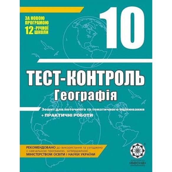 Тест-контроль География 10 класс + практические работы