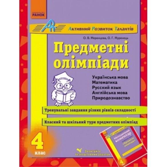Предметні олімпіади 4 клас Навчальний посібник
