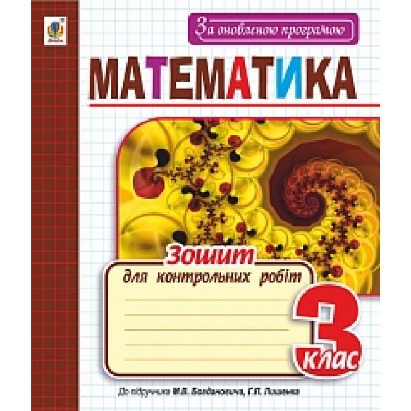 Математика Зошит для контрольних робіт 3 клас За оновленою програмою