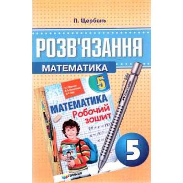 """Математика Мерзляк ГДЗ 5 класс к рабочей тетради """"Гимназия"""""""