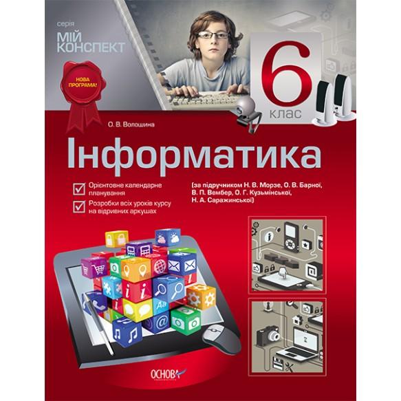 Информатика 6 класс По учебнику Морзе