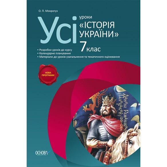 Все уроки История Украины 7 класс