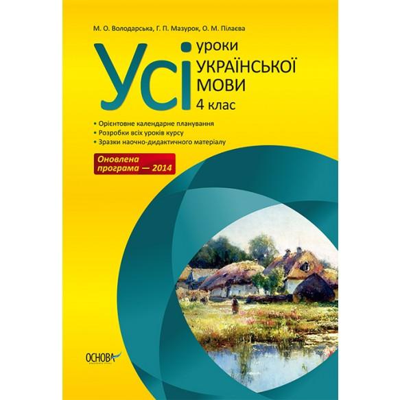 Все уроки украинского языка 4 класс