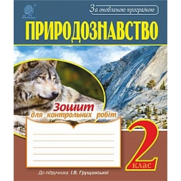 Природознавство2 клас Зошит для контрольних робіт (до підр.Грущинської І.В.) За оновленою програмою