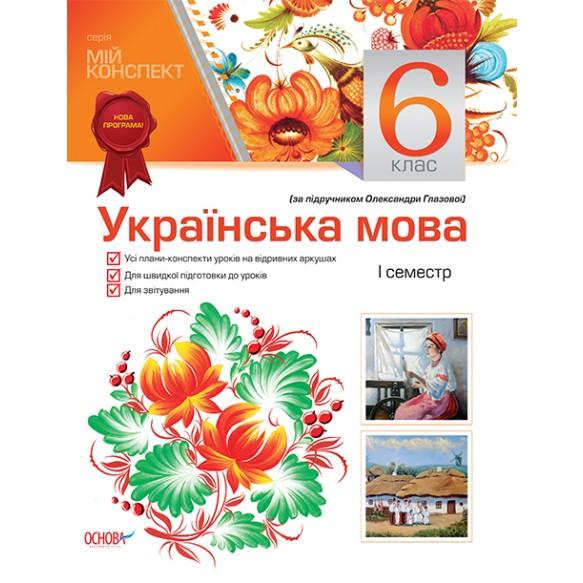 Мой конспект Украинский язык 6 класс I семестр По учебнику Глазовой