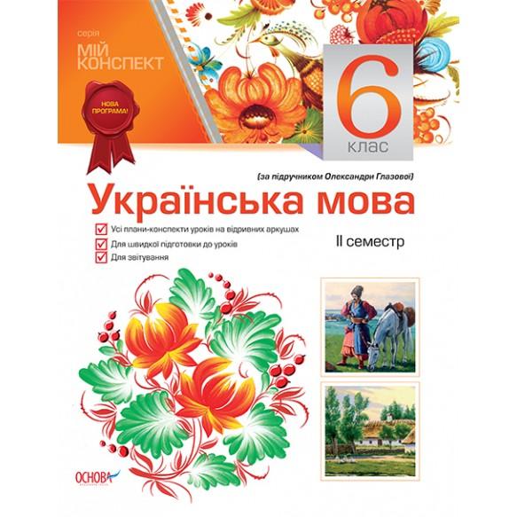 Мой конспект Украинский язык 6 класс ІІ семестр По учебнику Глазовой