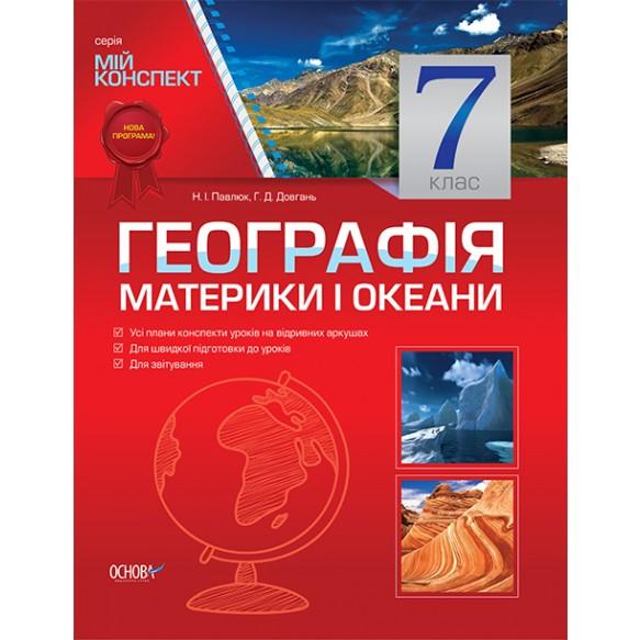 Мой конспект География 7 класс Материки и океаны
