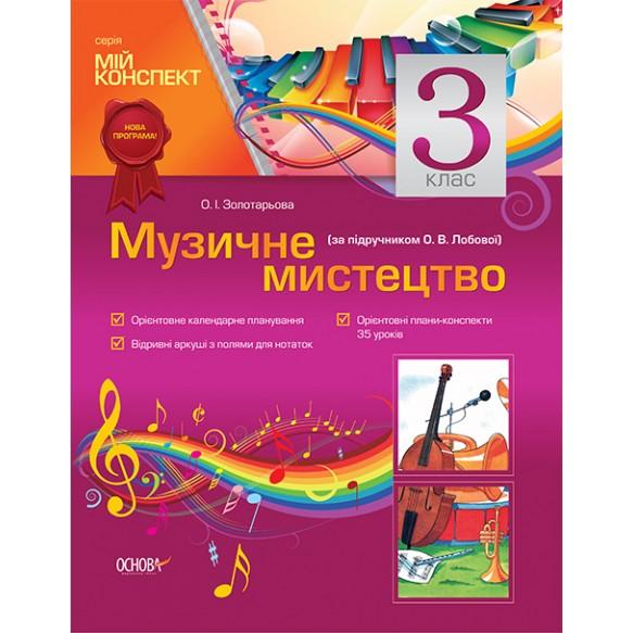Мой конспект Музыкальное искусство 3 класс О. В. Лобовая