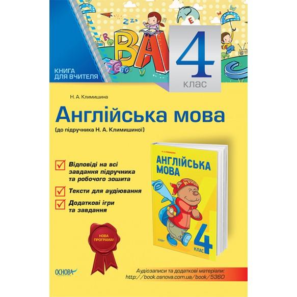Английский язык 4 класс Мой конспект (к учебнику Н. А. Климишина).