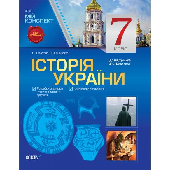 Мой конспект История Украины 7 класс Власов
