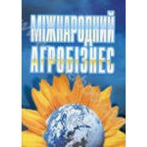 Международный агробизнес
