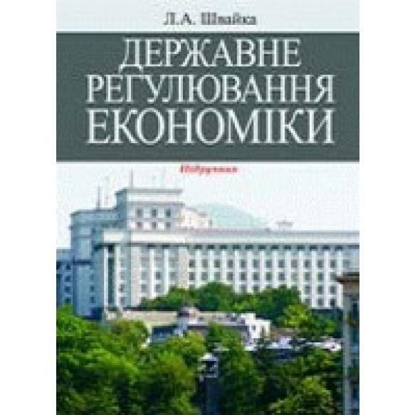 Государственное регулирование экономики Учебник
