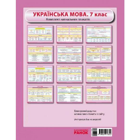 Украинский язык 7 класс Комплект учебных плакатов (новая программа)