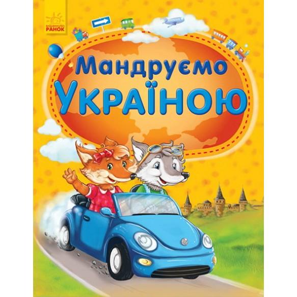 Путешествуем Украиной