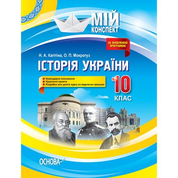 Мой конспект история Украины 10 класс