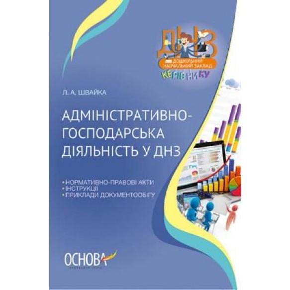 Адміністративно-господарська діяльність у ДНЗ