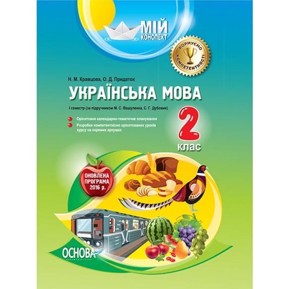 Мой конспект Украинский язык 2 класс 1 семестр Вашуленко Дубовик