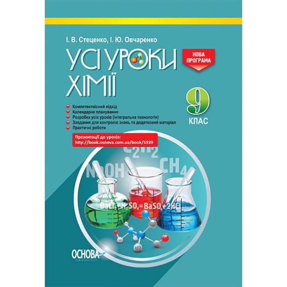 Все уроки химии 9 класс Новая программа
