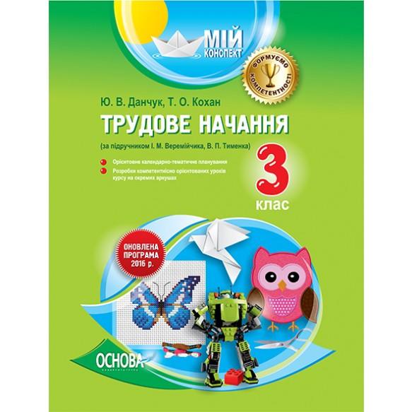 Трудовое обучение 3 класс по учебнику Веремийчик Тименко